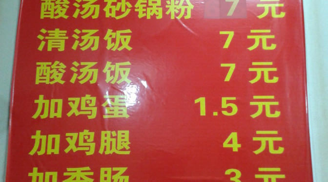 Chinese menu in South West China