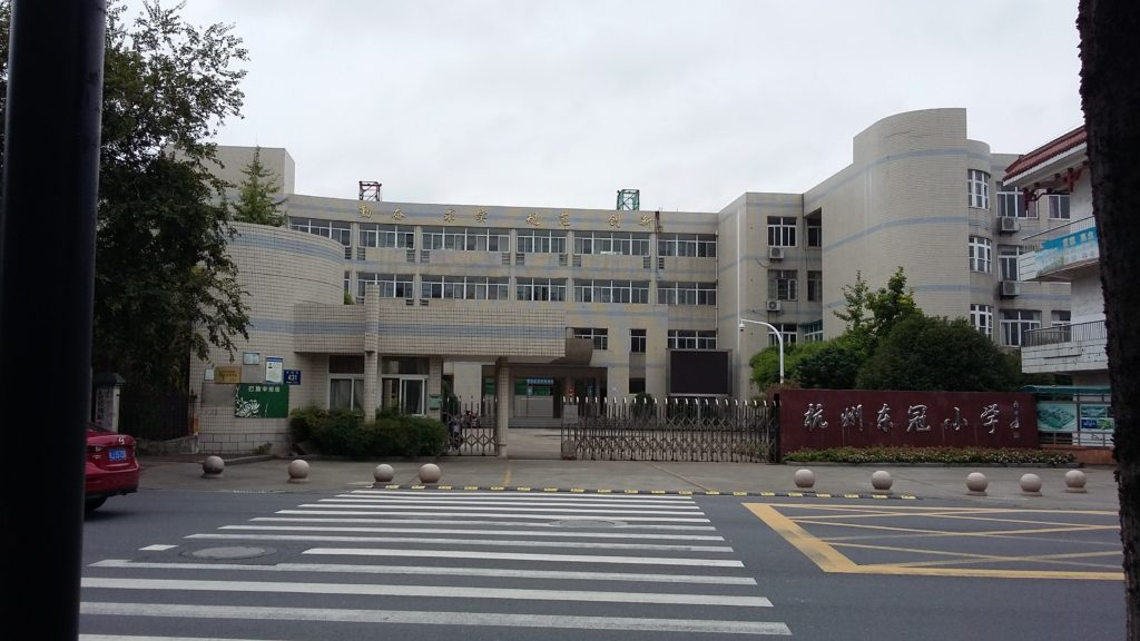 My School Hangzhou dong guan Primary school